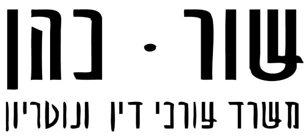 Shor Cohen